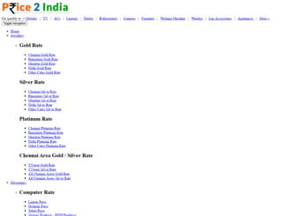 price2india.com screenshot