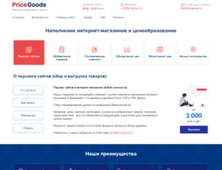 pricegoods.ru screenshot