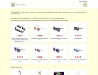 pricerange.ru screenshot