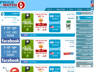 pricewatch.co.il screenshot