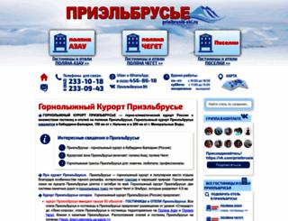 prielbrusie-ski.ru screenshot