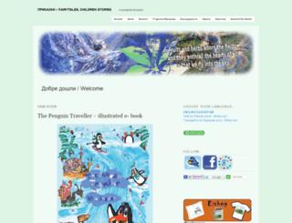 prikazki.org screenshot