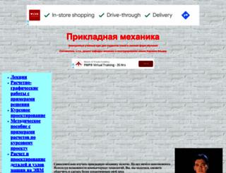 prikladmeh.ru screenshot