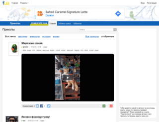 prikol.i.ua screenshot