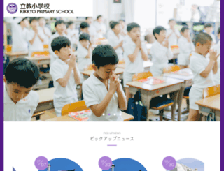 prim.rikkyo.ac.jp screenshot