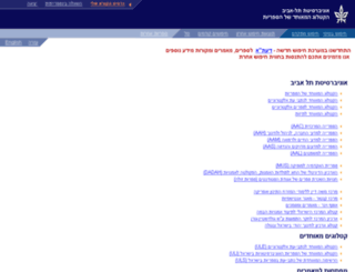 primage.tau.ac.il screenshot