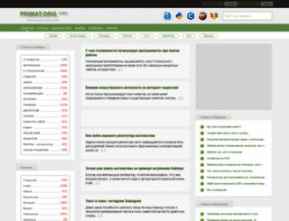 primat.org screenshot