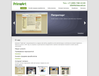 prime-art.ru screenshot