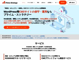 prime-strategy.co.jp screenshot