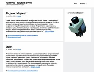 primuss.ru screenshot