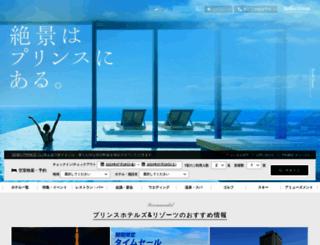 princehotels.co.jp screenshot