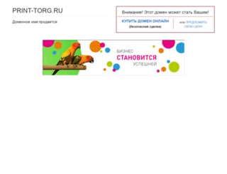 print-torg.ru screenshot