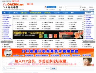 printchina.cn screenshot