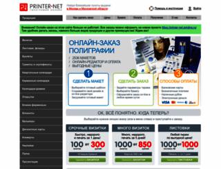 printer-net.ru screenshot