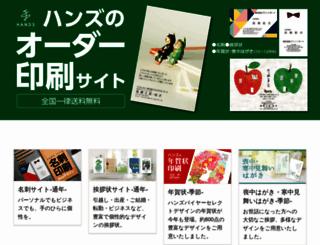 printing-service.jp screenshot