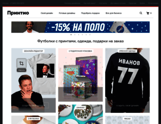 printio.ru screenshot