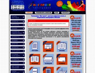 printsale.ru screenshot
