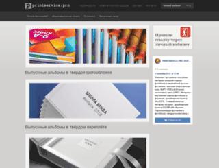 printservice.pro screenshot