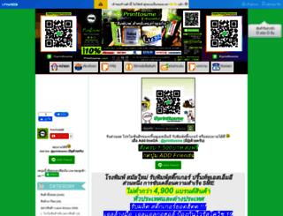 printtosme.lnwshop.com screenshot