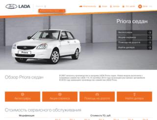 priora.lada.ru screenshot