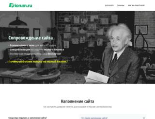 priorum.ru screenshot