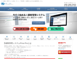 prius-pro.jp screenshot