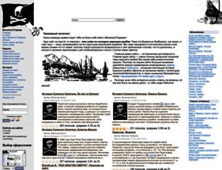 privateers.ru screenshot
