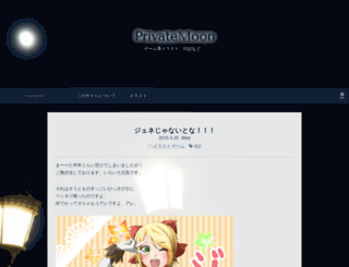 privatemoon.jp screenshot