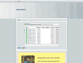 prive.zu8.ru screenshot