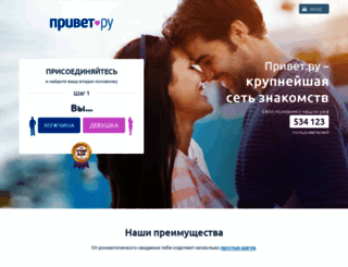 privet.ru screenshot