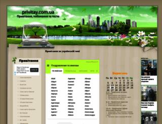 privitay.com.ua screenshot