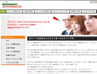 privredniportal.com screenshot