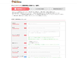 prize.chance.com screenshot