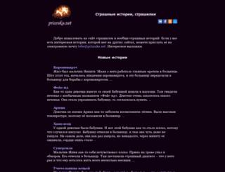 prizraka.net screenshot