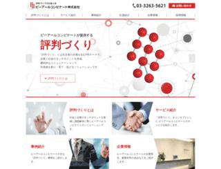prk.co.jp screenshot