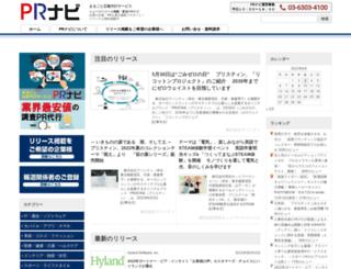 prnavi.jp screenshot