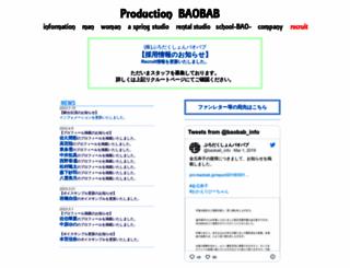 pro-baobab.jp screenshot