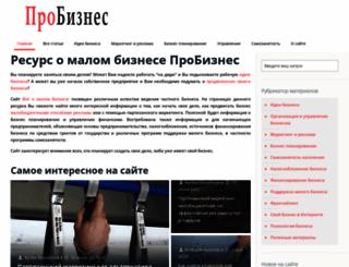 pro-biznes.com screenshot