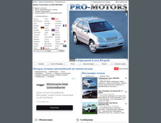 pro-motors.ru screenshot