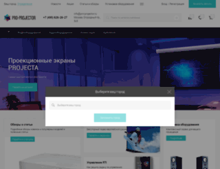 pro-projector.ru screenshot