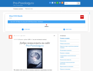 pro-psixology.ru screenshot