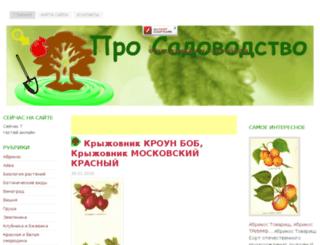pro-sadovodstvo.ru screenshot