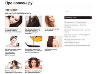 pro-volosy.ru screenshot