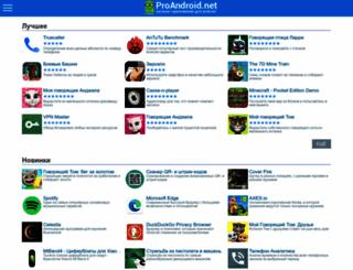 proandroid.net screenshot