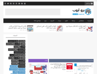 proayoub.blogspot.com screenshot