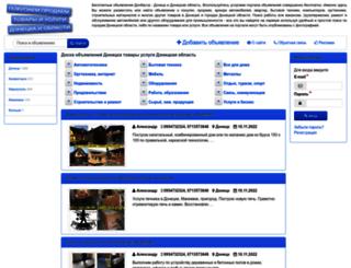prodaem.donetsk.ua screenshot