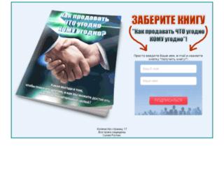 prodati.biznesmen-srs.ru screenshot