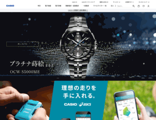 product-search.casio.jp screenshot