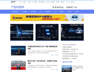 product.ccidnet.com screenshot