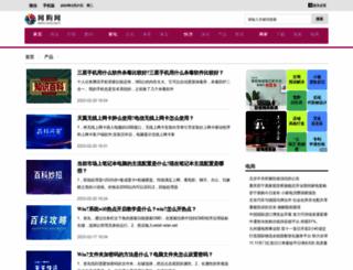 product.sosol.com.cn screenshot